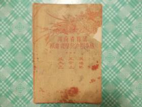 河南省首届戏曲观摩会演剧本选第四辑反五关、大祭桩、三上轿