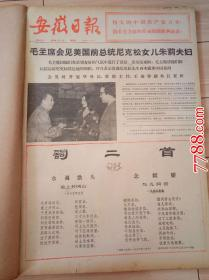 1976年1月份安徽日报:原报合订本(元旦、词二首、毛像、学大寨会议、周恩来逝世、追悼、遗体告别、首都吊唁、追悼大会,周恩来一生、核试验、学大寨会议闭幕、春节等)