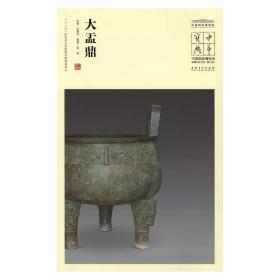 中华宝典·中国国家博物馆藏法帖书系(第三辑) 大盂鼎