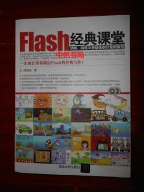 Flash经典课堂:动画、游戏与多媒体制作案例教程(带2张DVD光盘)2013年一版一印(内页仅未阅 无勾划)