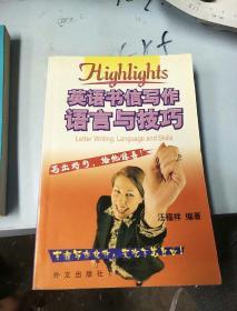 【疯狂抢】英语书信写作语言与技巧