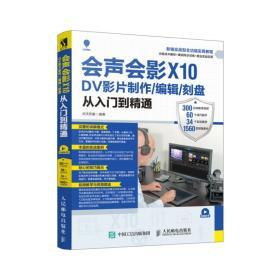 会声会影X10DV影片制作编辑刻盘从入门到精通