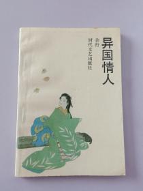 作者签赠本《异国情人》1991年1版1印,印3千册.