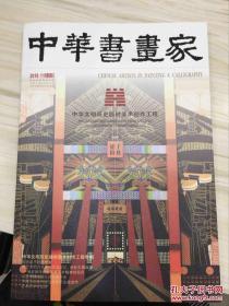 中华书画家 中华文明历史题材美术创作过程(2016.11月·总85期)