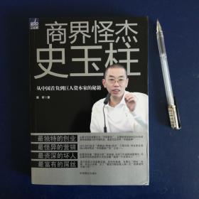 商界怪杰史玉柱:从中国首负到巨人资本家的秘籍