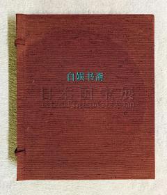 日本国宝展(布面函套+布面精装,1990年展)