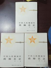 中国人民解放军将帅名录【1-3集全】书品看图