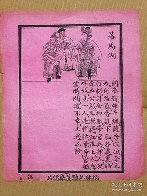 """民国戏单:桐林记糖果厂红彩纸是石印 落马湖  背贴桐林记糖果厂     """"八宝凉糖糖标一张"""