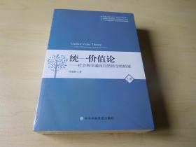 统一价值论:社会科学通向自然科学的桥梁(套装全两册)