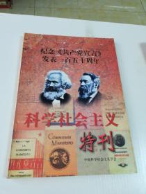科学社会主义特刋(纪念共产党宣言发表一百五十周年)