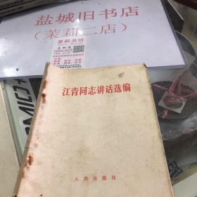 江青同志讲话选编。