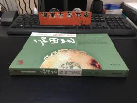 和田玉收藏与鉴赏/艺术品收藏与鉴赏丛书
