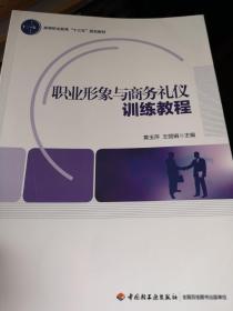 """职业形象与商务礼仪训练教程/高等职业教育""""十二五""""规划教材"""