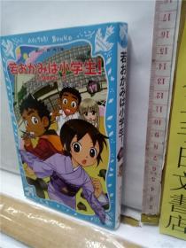 令丈ヒロ子 若おかみは小学生 第17册  日文原版小32开青少年读物 讲谈社出版 本书日文汉字有假名注音