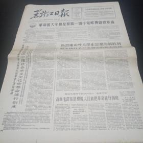 文革老报纸。黑龙江日报。1966年6月21日。