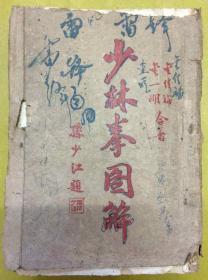 民国20年【少林拳图解】传授者:金陵金佳福图示、上海中西书局发行