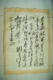 毛主席诗词《清平乐.会昌》