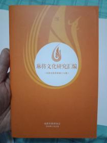 麻将文化研究汇编 (第十七期)   书95品如图