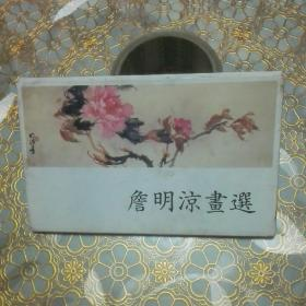 明信片  詹明凉画选 14张 19*12.5开