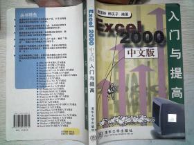 Excel 2000中文版入门与提高、'''