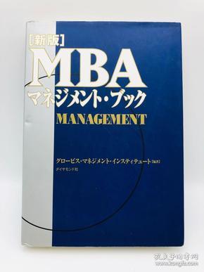 新版 MBAマネジメント・ブック - 日文原版《新的MBA管理书》