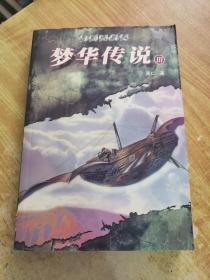 梦华传说(III)(品特好)(只印5000册)