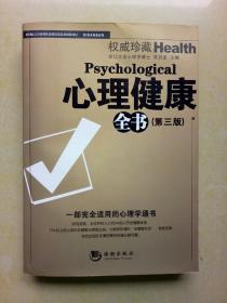 心理健康全书(第三版).