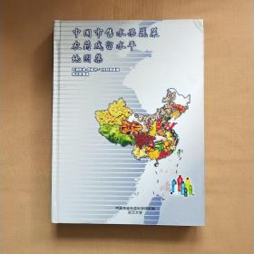 中国市售水果蔬菜农药残留水平地图集