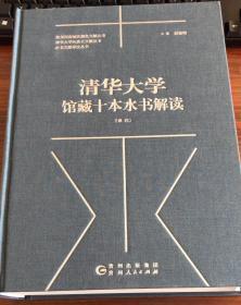 清华大学馆藏十本水书解读