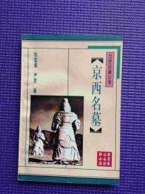 京西名墓   北京旧闻丛书