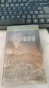 英语旅游会话【附一盘磁带】