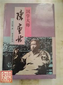 国学大师 陈寅恪 作者签赠