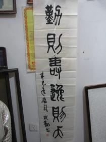 中国美协会员董友勤篆书作品