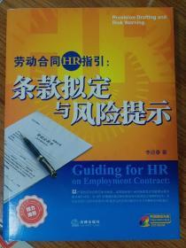劳动合同HR指引:条款拟定与风险提示:provision drafting and risk warning