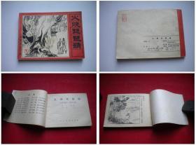 《火烧琵琶精》封神4,64开马程绘,人美1985.8一版一印,651号,连环画