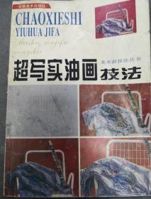 超写实油画技法美术新技法丛书