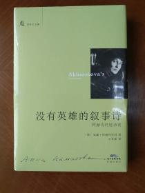 没有英雄的叙事诗:阿赫玛托娃诗选