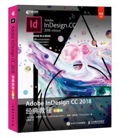 Adobe  InDesign CC 2018经典教程彩色版