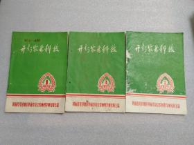 开封农林科技(1976.1)(1977.1)(1977.3)【现3本合售  带语录】