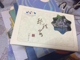 珍珠泉 珍藏邮资明信片(全8张)