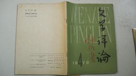 1979年社会科学出版社出版发行《文学评论》(第四期)(钟惦棐自用签名书)
