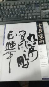书画艺术2013年第5期总第143期