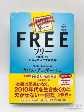 フリー 〈无料〉からお金を生みだす新戦略 - 日文原版《自由〈免费〉中产生金钱的新战略》