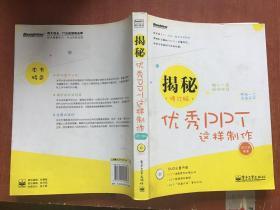 揭秘:优秀PPT这样制作(修订版)(全彩)