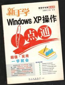 新手学Windows XP操作一点 通    金鼎图书工作室编著