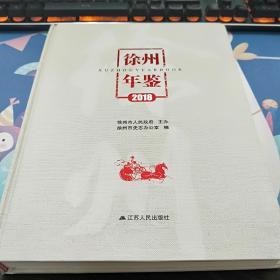 徐州年鉴2018(一版一印)