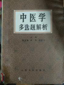 中医学多选题解析。