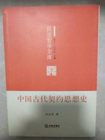 中国古代契约思想史