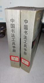 中国书法工具手册【上下册【馆藏】】