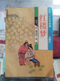 【书籍】1994年一版一印:中国八大文学经典·启蒙本  红楼梦